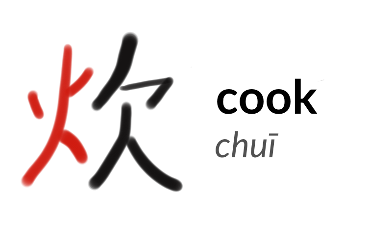The character 炊 or chuī, meaning 'cook'.