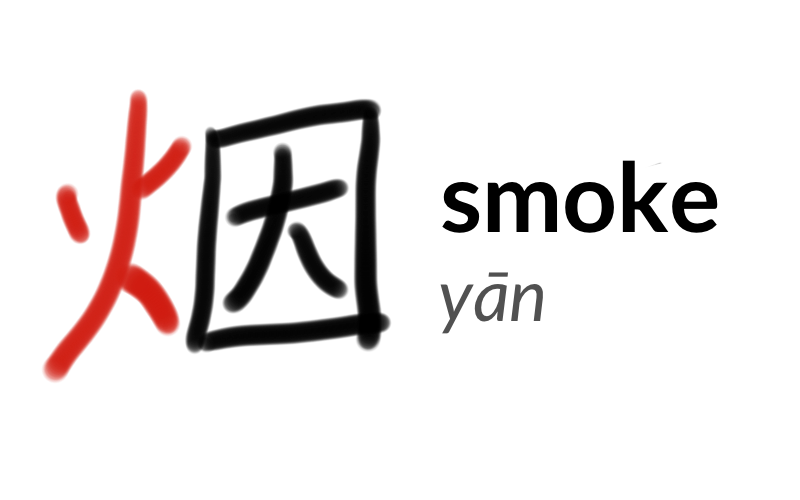 The character 烟 or yān, meaning 'smoke'.